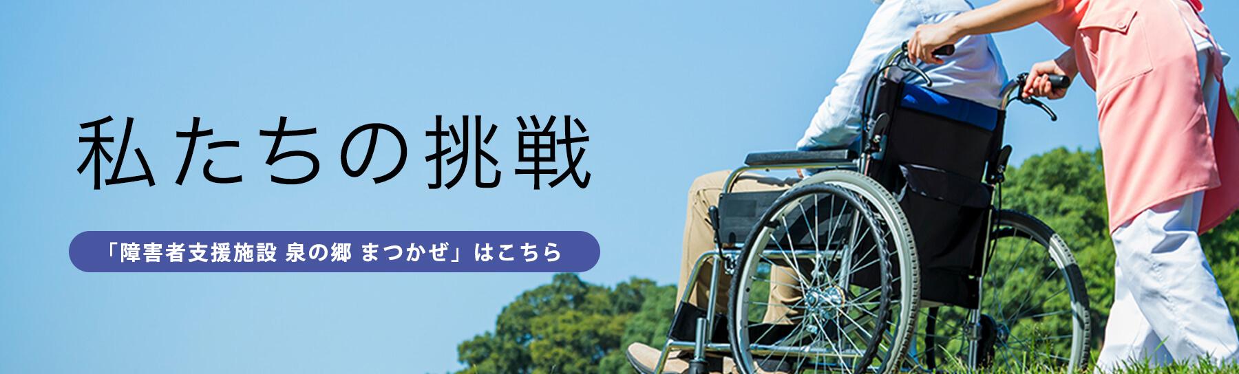 私たちの挑戦 障害者支援施設 新松風(仮称)はこちら